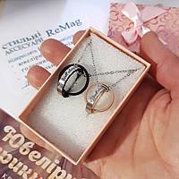 """Двойные кулоны - кольца для пары """"Верность"""" солидный оригинальный подарок любимой девушке в стильной упаковке"""