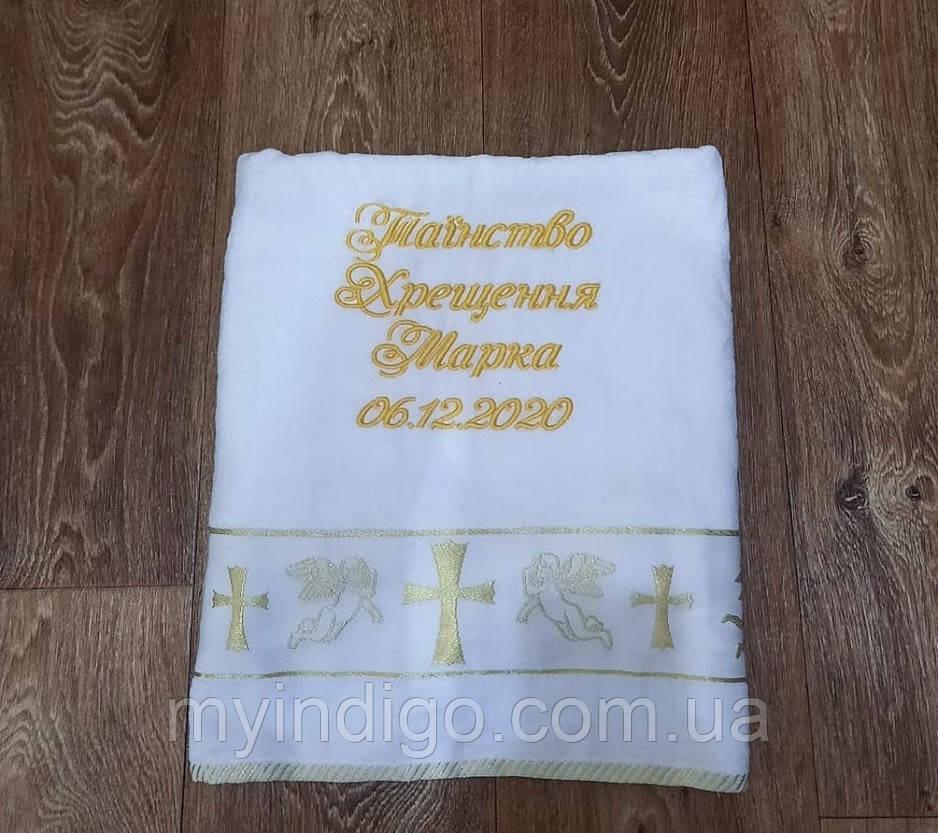 Крестильное полотенце именное