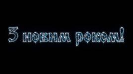 """Надпись светодиодная """"З Новим Роком"""", 9.5х1.5м, 210 Вт"""