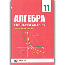 Підручник Алгебра 11 клас Профільний рівень Авт: Мерзляк А. Вид: Гімназія