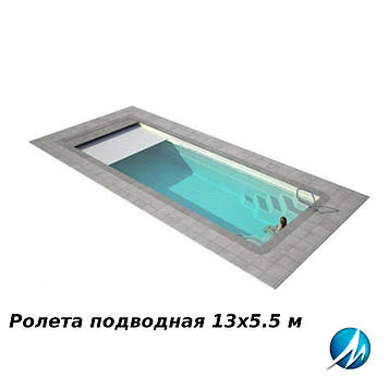 Ролета для бассейна подводная EcoProtect 13х5,5 м