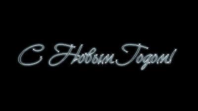 """Надпись светодиодная """"С Новым годом"""", 7.7х1 м, 147 Вт"""