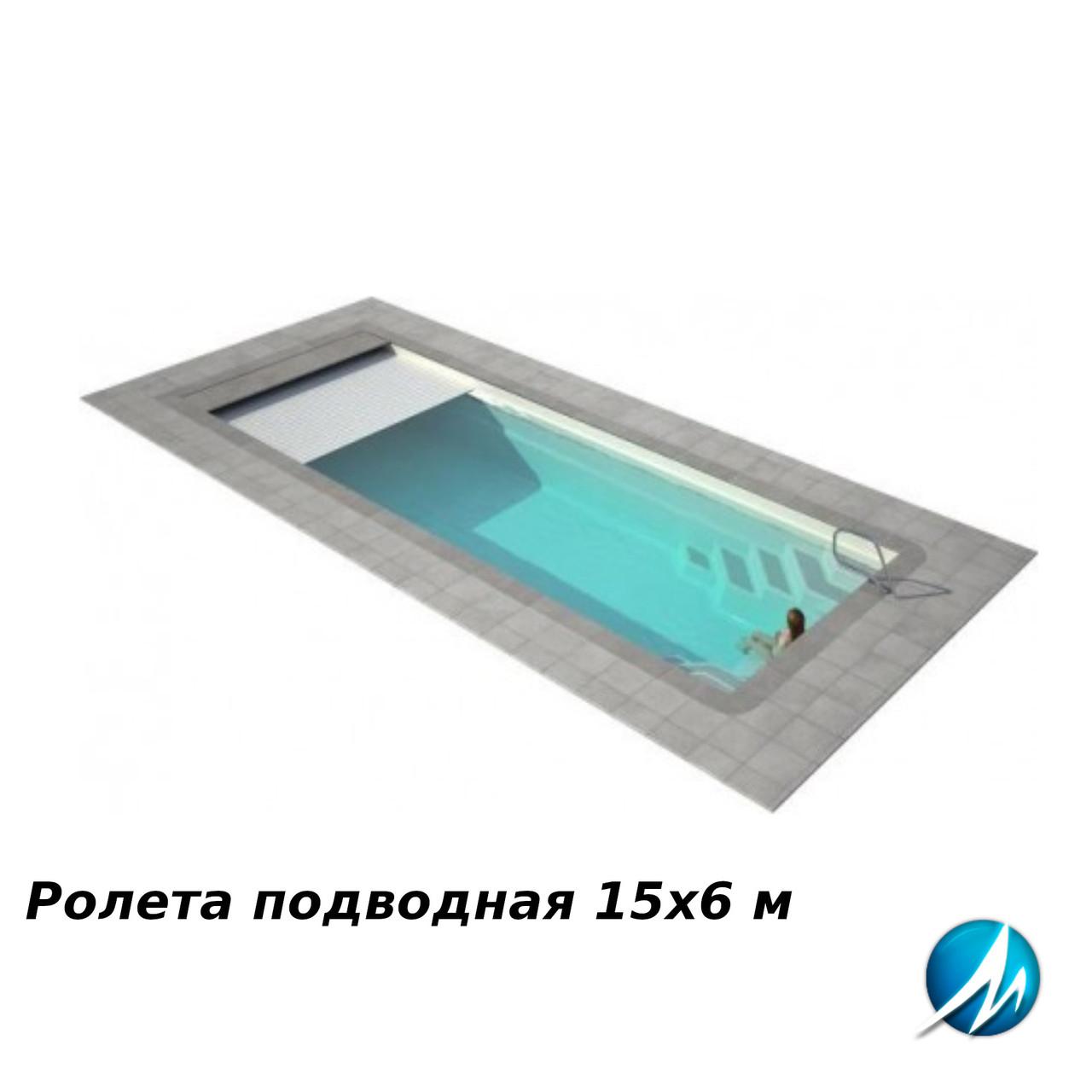 Ролета для бассейна подводная EcoProtect 15х6 м