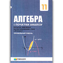Підручник Алгебра 11 клас З поглибленим вивченням Авт: Мерзляк А. Вид: Гімназія