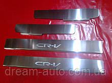 Накладки на пороги HONDA CRV 3