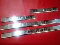 Накладки на пороги для Geely Emgrand EC7