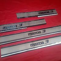 Накладки на пороги Mazda3 2014-2019