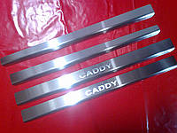 Накладки на пороги стандарт Volkswagen Caddy
