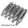 Балончики (5шт.) для пневматики SAS/ баллончики CO2 для пневматического пистолета, для пневмата (12г)