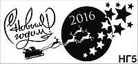 Наклейка на Новый год 2016 № НГ5 60*27