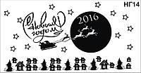 Наклейка на Новый год 2016 № НГ14 48*25