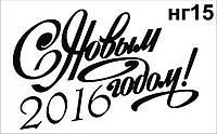 Наклейка на Новый год 2016 № НГ15 40*23