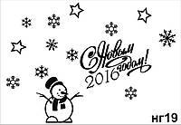 Наклейка на Новый год 2016 № НГ19 40*28