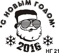Наклейка на Новый год 2016 № НГ21 40*36