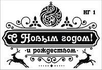 Наклейка на Новый год 2016 № НГ1 40*27
