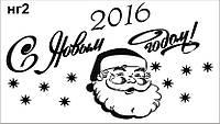 Наклейка на Новый год 2016 № НГ2 40*22