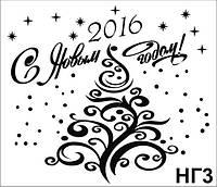 Наклейка на Новый год 2016 № НГ3 40*40