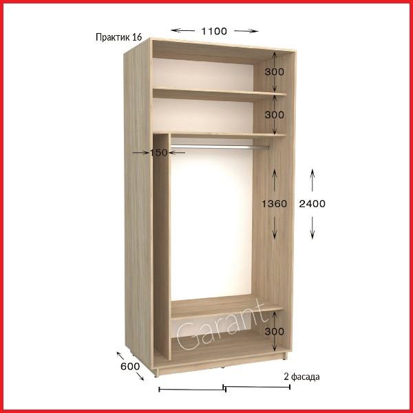 Шкафы купе ПРАКТИК 16 /ширина-1100/ глубина-450/600/ высота-2200/2400 (Гарант)