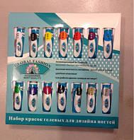 Набор красок гелевых для дизайна ногтей Global код 6789