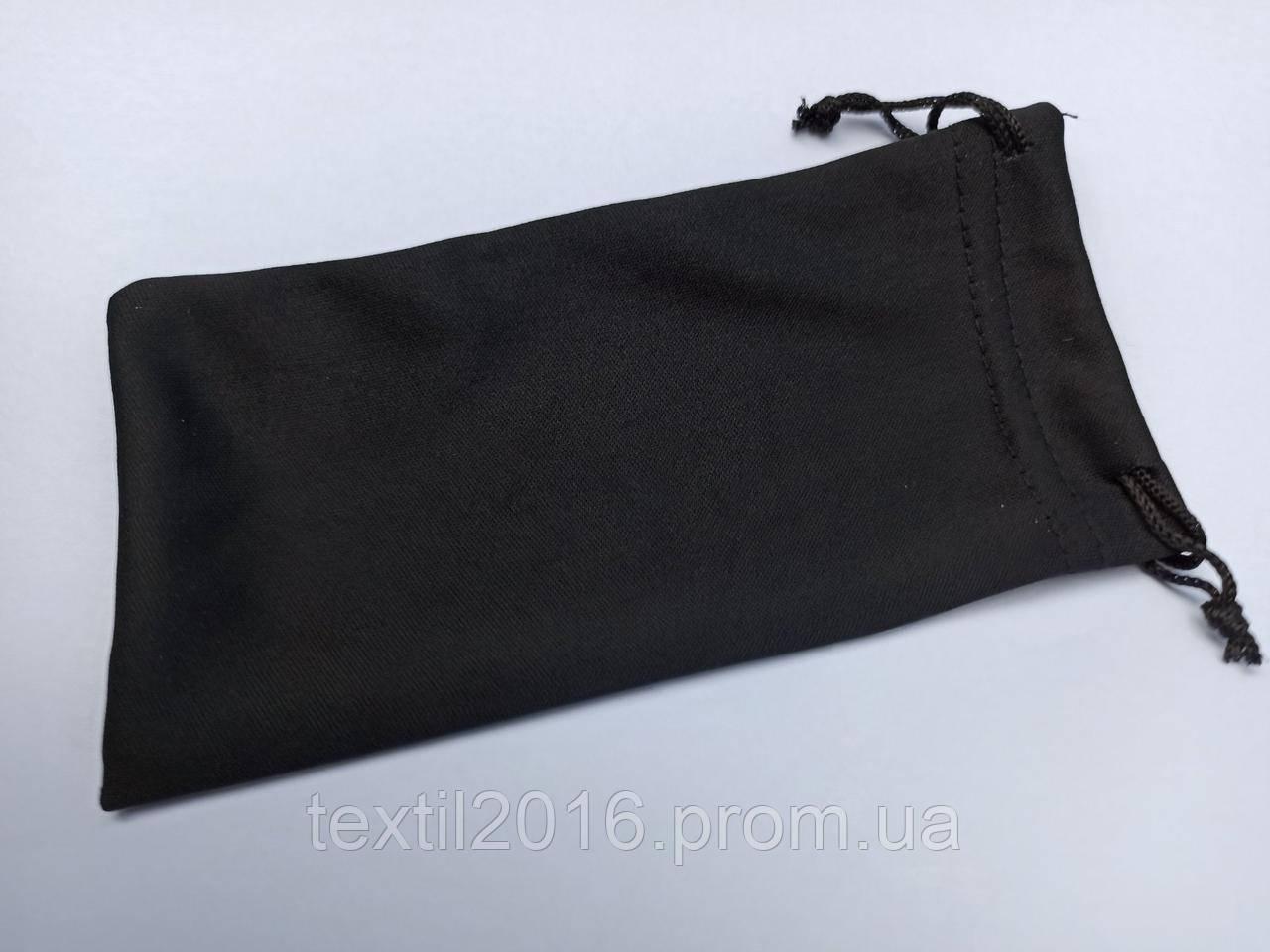 Мішечок для зберігання окулярів чорний