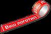 Скотч с логотипом