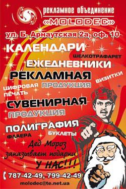 """Широкоформат - Рекламное объединение """"МОЛОДЕЦ"""" - супермаркет рекламы №1 в Одессе"""