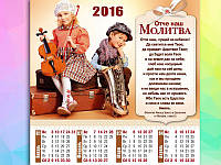 Печать календаря на 2016 год