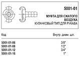 Муфта для сжатого воздуха, 5001-01, фото 2