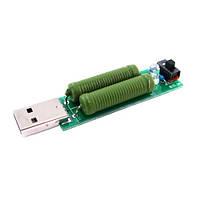 USB навантажувальний резистор, навантаження зі свічом 1А/2А