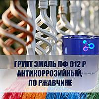 Краска ПФ-012Р для ржавого метала для забора, ворот, труб, ограждений.