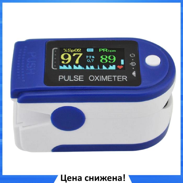 Пульсоксиметр на палец PULSE OXIMETER - портативный медицинский пульсометр для измерения пулься и сатурации