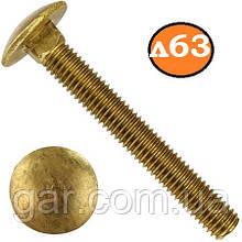 Болт DIN 603 M5 латунь