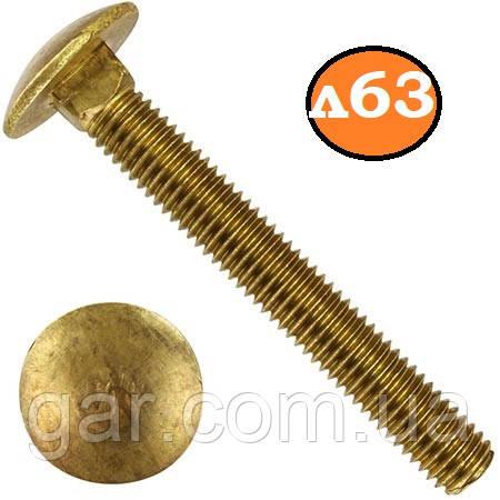 Болт DIN 603 M6 латунь