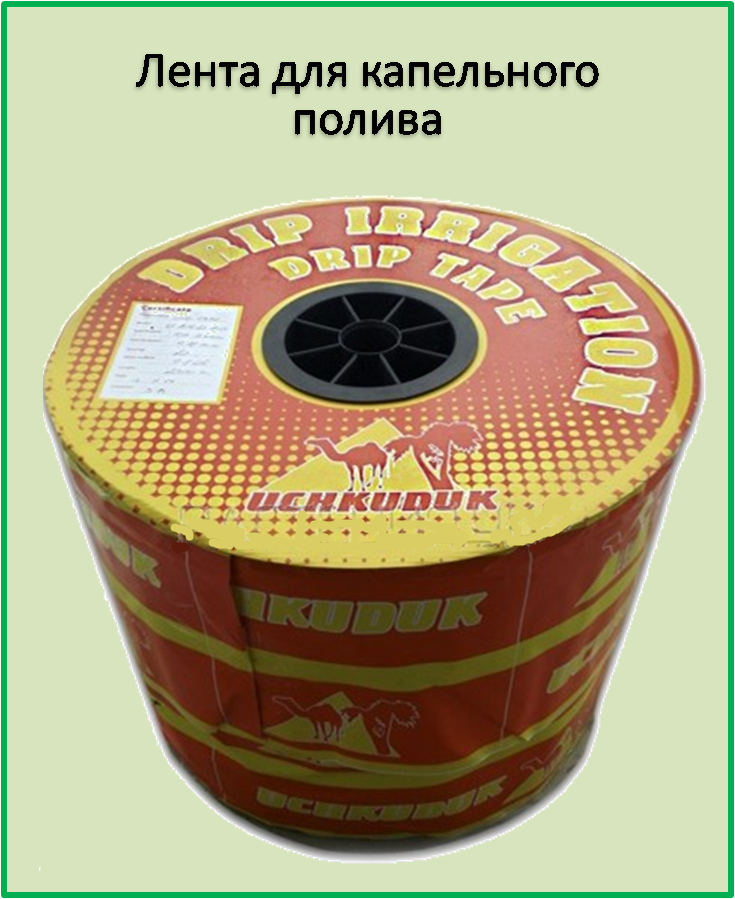 Стрічка для крапельного поливу Drip Tape UCHKUDUK 300 мм (500м)