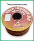 Стрічка для крапельного поливу Drip Tape UCHKUDUK 300 мм (500м), фото 3
