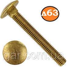 Болт DIN 603 M8 латунь