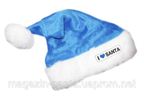 """Новогодняя Шапка Детская Деда Мороза Колпак Санта Клауса Santa Claus голубая """"I LOVE SANTA """""""