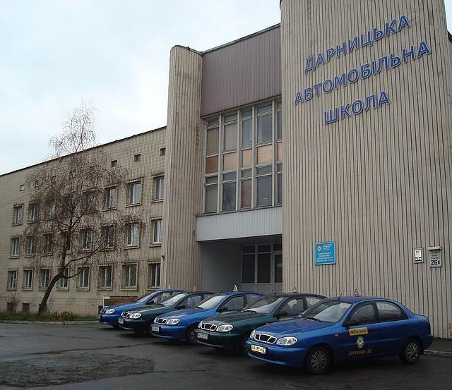 Учебное заведение «Дарницкая автомобильная школа ОСОУ»
