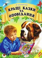 """""""Кращі казки та оповідання"""" серія """"Світ казки"""" (В. Сухомлинський), фото 1"""