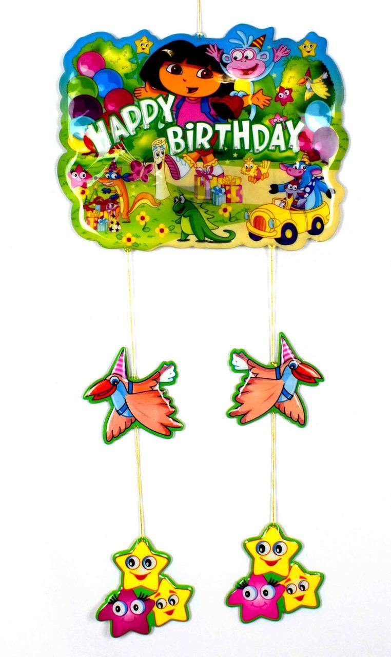 """Музыкальная гирлянда """"Happy Birthday"""" Дора,"""