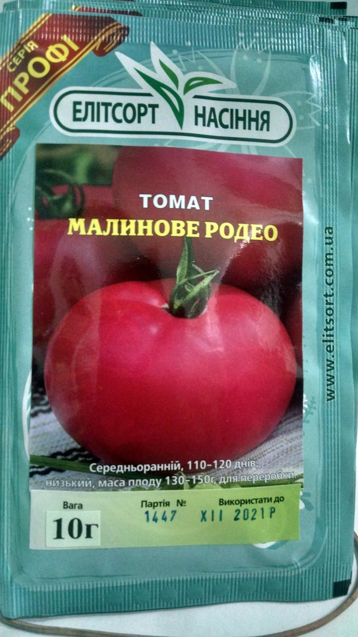 Насіння томату середньораннього низькорослого рожевого сорт Малинове родео 10 грам Україна