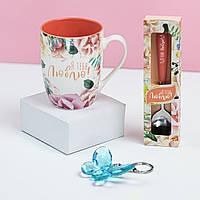 """Подарунковий набір з чашки, ложки, брелка і ручки B&G """"Моєї улюбленої"""""""