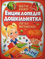 Енциклопедія дошкільнятка, фото 1