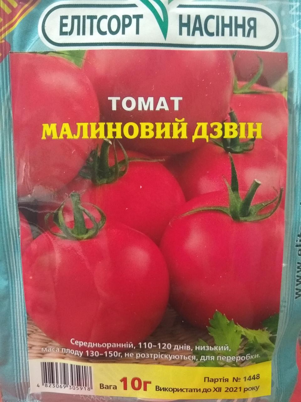 Насіння томату середньораннього низькорослий рожевий сорт Малиновий дзвін 10 грам Агрофірма Элитсортнасиння я