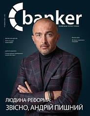 Banker Банківський журнал України