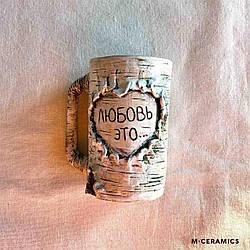 """Керамическая чашка ручной работы """"Любовь это..."""""""