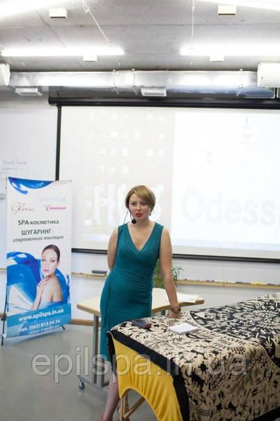 Тренинг «Продажи в салоне красоты» - Epil 24 в Одессе