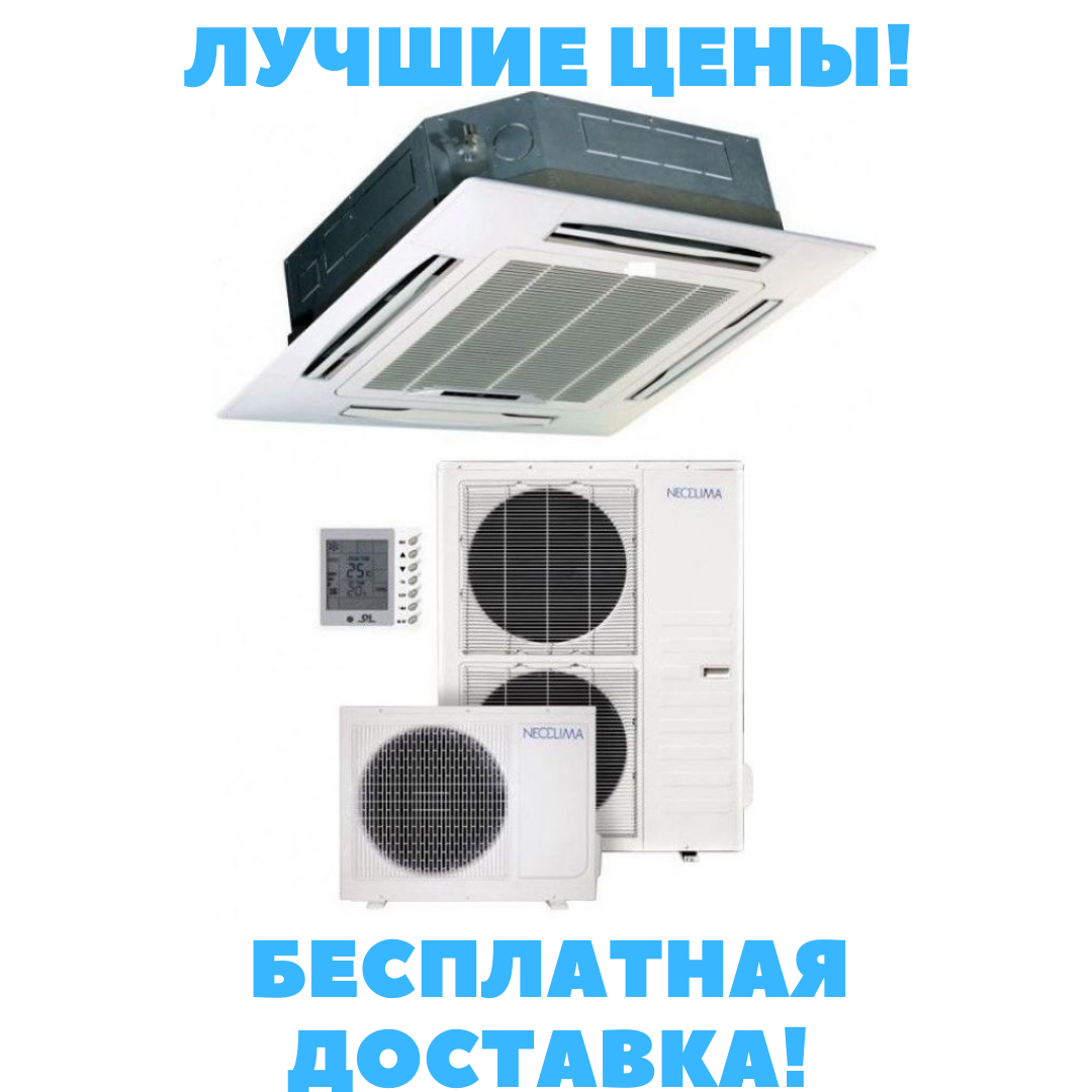 Кассетный не инверторный кондиционер Neoclima NTS12AH1e/NU12AH1e