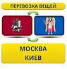 Перевозка Личных Вещей из Москвы в Киев