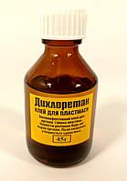 Дихлорэтан 45мл, высокоэффективный клей для оргстекла и пластмассы